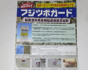 「フジツボガード」沖縄で実験済み。
