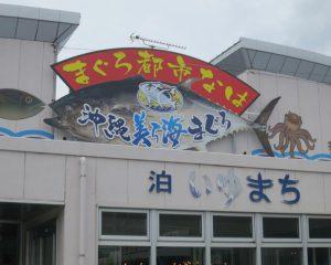 泊いゆのまちが中国人観光客がわんさかです。