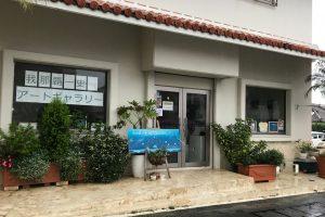 琉球石灰の玄関