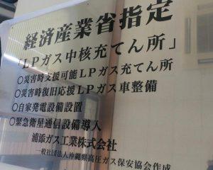 経済産業省指定 浦添ガス工業株式会社様のステンレス製プレート看板